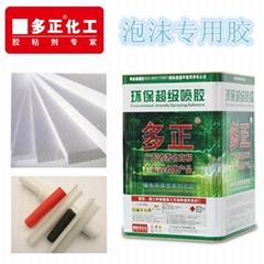 多正保溫棉保溫材料專用膠水