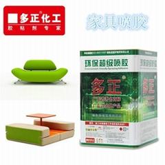 海綿粘皮革沙發噴膠