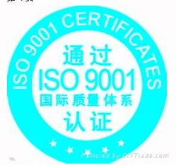 ISO9000質量管理體系認証 1