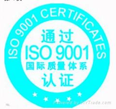ISO9000質量管理體系認証