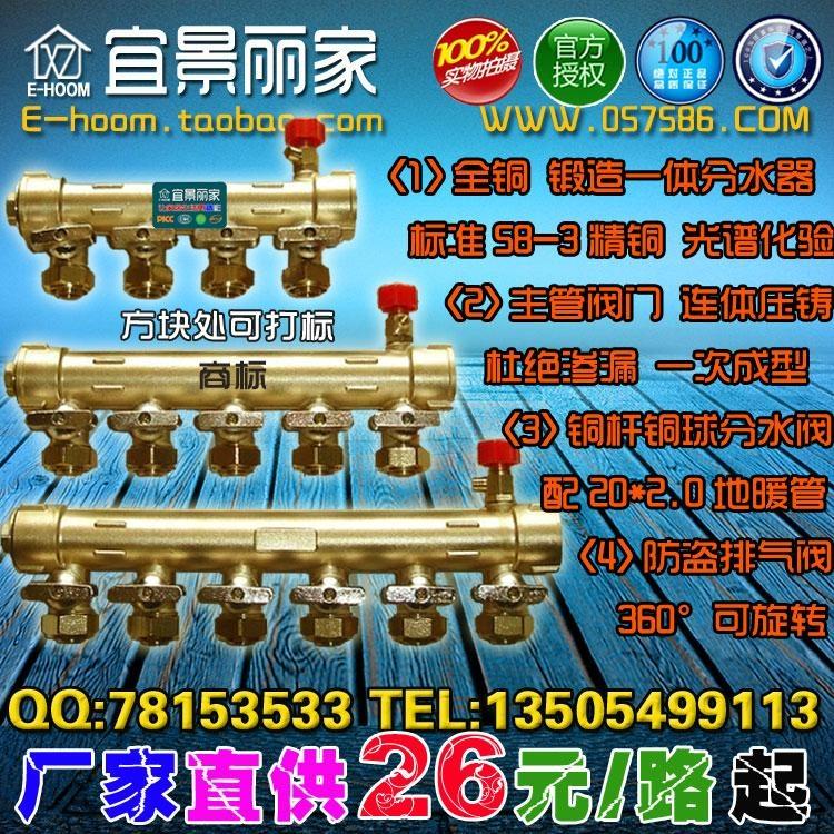 連體地暖分水器 1