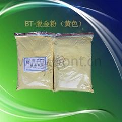 BT-501国产黄色脱金粉