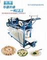 雙面撒粉自動折疊廣州餃子皮機器