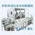 手机自动化生产线 2