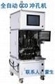全自动CCD冲孔机