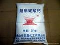专业生产1250目轻质碳酸钙厂家直销 5