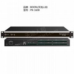16進8出數字音頻處理器PX-1608