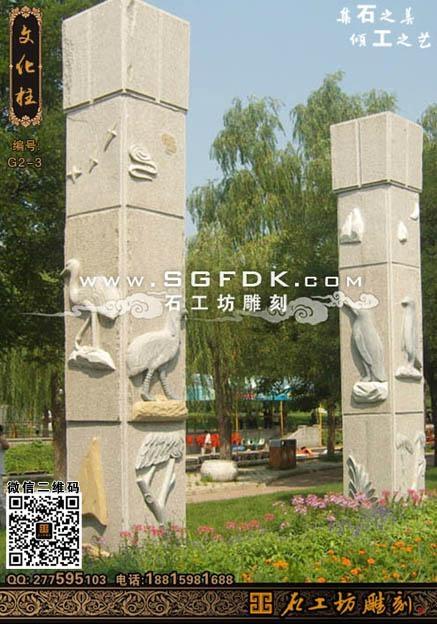 石雕文化柱 3