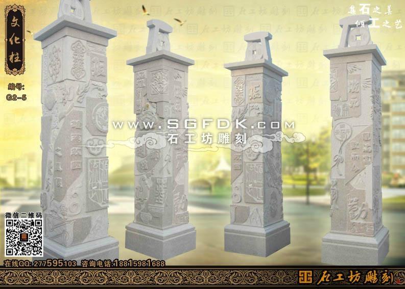 石雕文化柱 4