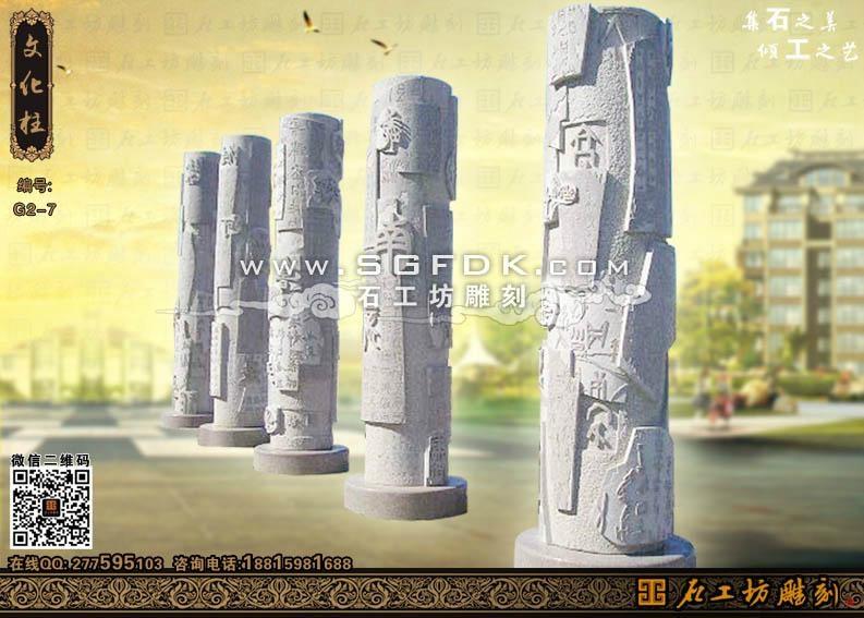 石雕文化柱 5
