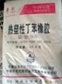 SBS塑胶原料
