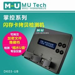 1拖2小型USB閃存拷貝機