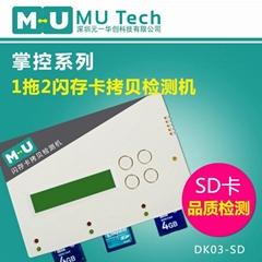 閃存卡拷貝機 SD卡複製