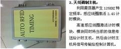 自行车计时记分系统