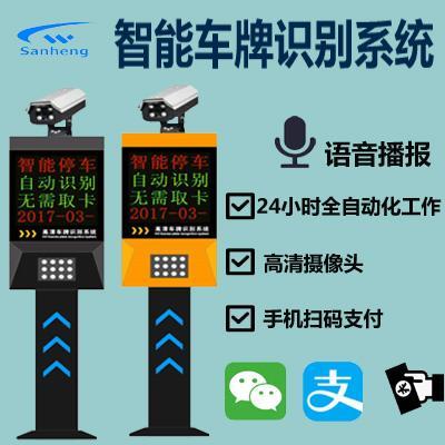 車牌識別系統一體機小區停車場收費自動識別 1
