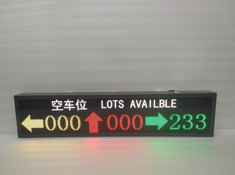 停車場車位導向顯示屏空車位LED 3