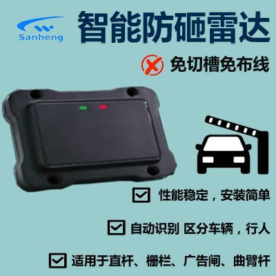 道闸雷达地感车辆检测器小区停车场道闸防砸停车感应器雷达传感器
