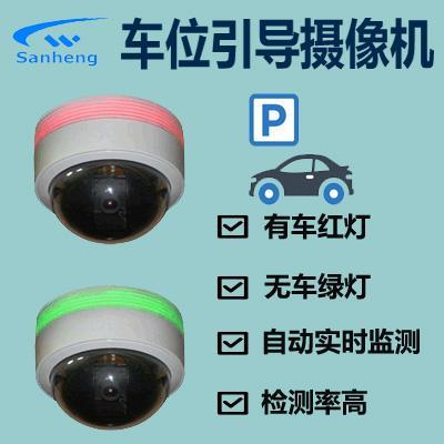 车位引导系统停车场车位指引探测器室内车辆余位指示