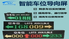 停车场入口剩余车位数量显示屏LED数字标识牌车辆导向车位引导屏