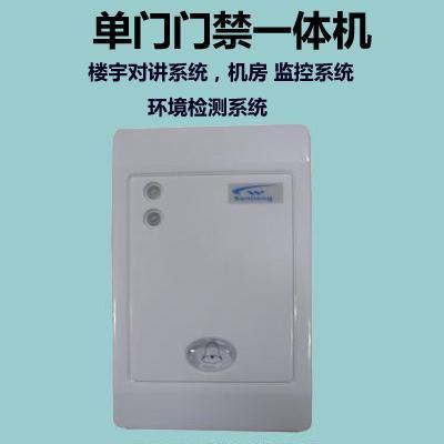 单门门禁无线门禁一体机系统刷卡密码电插锁磁力磁锁玻璃自动