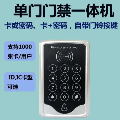 小区电子门禁系统套装玻璃门刷卡密码锁电磁锁磁力无线门禁一体机 1