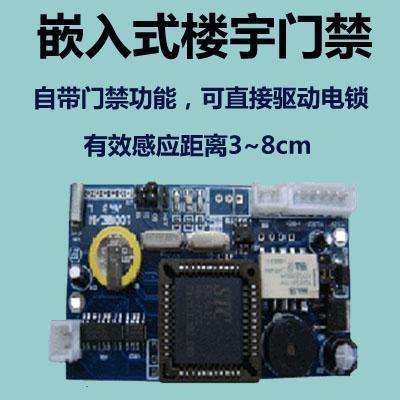 嵌入式门禁联网IC卡出租房屋单元门一体机控制器模块楼宇智能 1