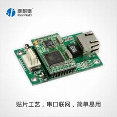 串口服務器開發板模塊