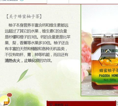 蜂蜜柚子茶 2