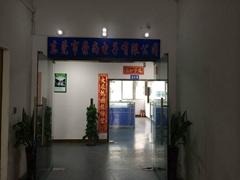 东莞市崇尚电子有限公司