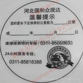 現代汽車保養貼 1