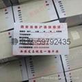北京汽車靜電貼