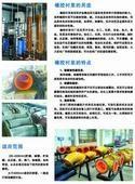 滄州襯塑管件/襯膠管道博光襯膠技術