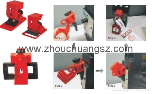 ZC-D14安全防護洲創特大型斷路器鎖,洲創電器安全鎖,安全鎖具廠家 4