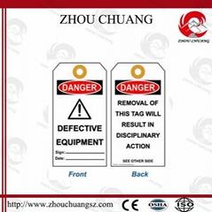 ZC-T01 危险警示标识 设备安全标签 各种安全标签生产厂家