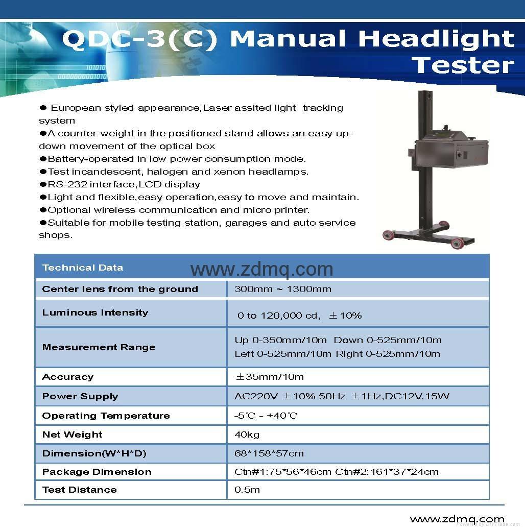 手动型机动车前照灯远近光检测仪 3
