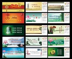 天津塘沽台曆挂曆