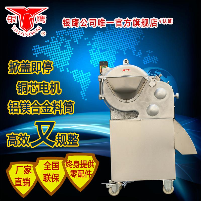 CHD銀鷹切菜機精品切菜機 1