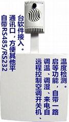 空調遙控器單路
