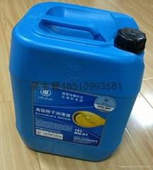 北京博萊特轉子潤滑液