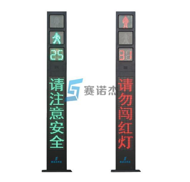3.5m一體式LED顯示屏過街請求人行信號燈 2
