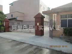 東莞市嘉源硅橡膠制品有限公司