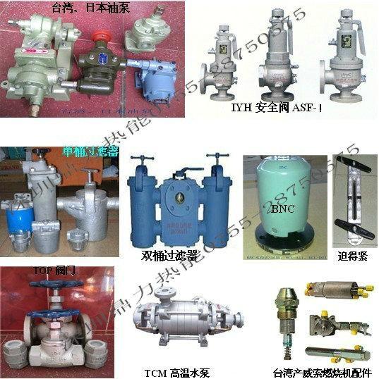 台湾锅炉有利峰和大震和龙泉和建成和霖昌的锅炉配件 1