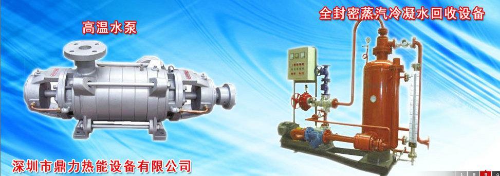 蒸汽冷凝水回收設備也稱蒸汽冷凝水回收機是鍋爐節能的重要部分 2