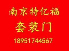 南京特億福套裝門