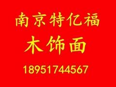 南京特億福木飾面