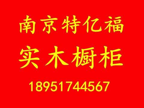 南京特億福貼皮櫥櫃門 1