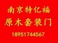 南京特億福原木套裝門 1