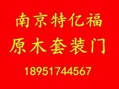 南京特亿福原木套装门