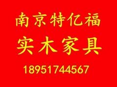 南京特億福實木傢具