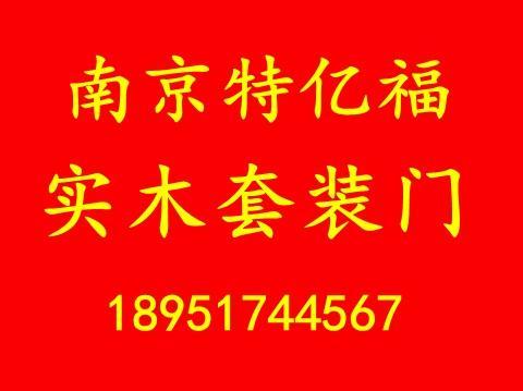 南京特億福實木套裝門 1